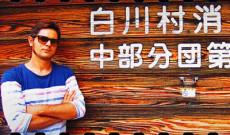 #99. JAPON (2014)